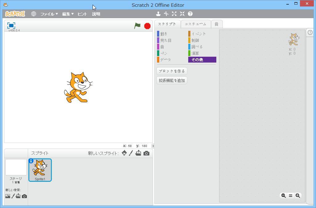 ウインドウズ用スクラッチ(ScratchV1.4、V2.0、V3.0)の紹介