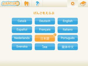ScratchJr 言語選択