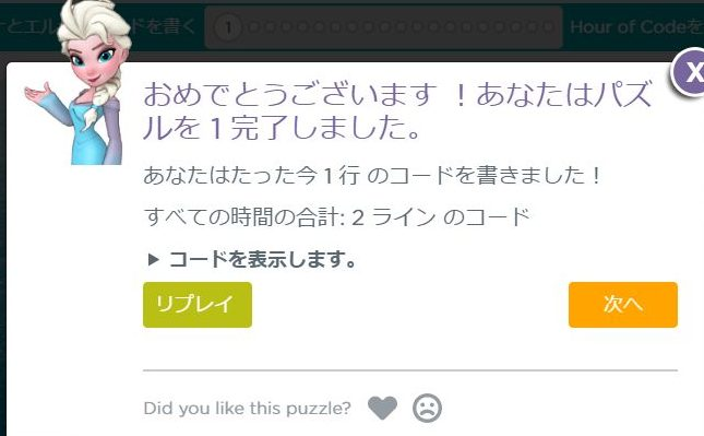 パズル1完了