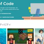 Hour of Code アワーオブコードで学ぼう(先生・保護者向け)①