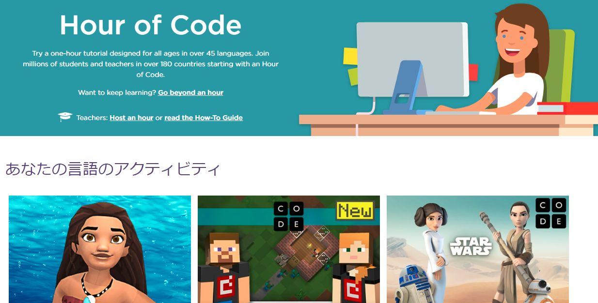 Hour of Code アワーオブコードで学ぼう