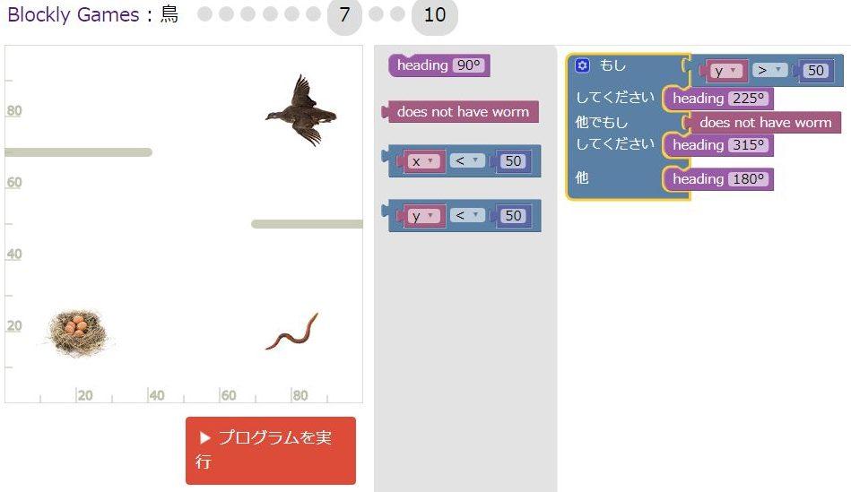 鳥 解答例7