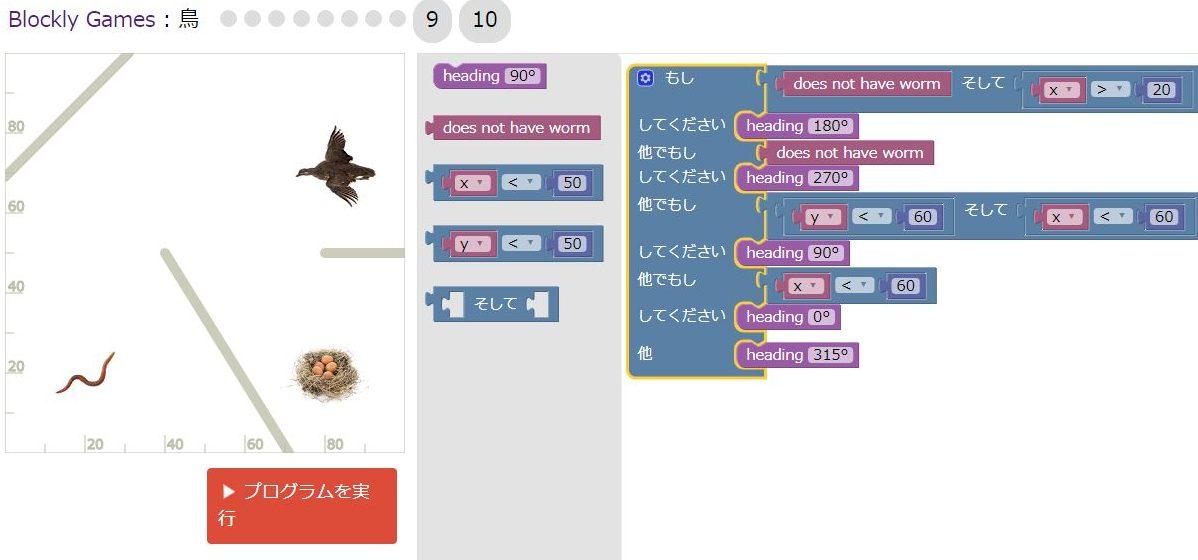 鳥 解答例9