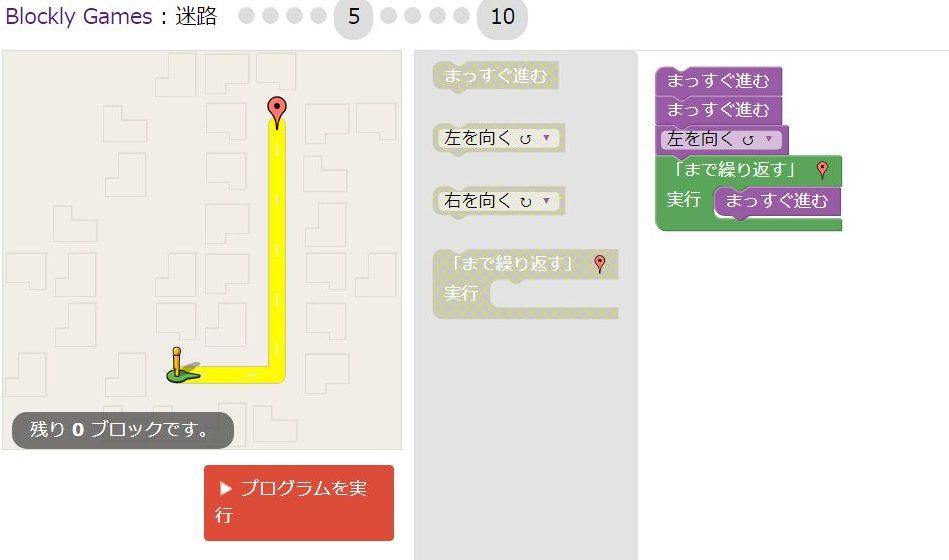 迷路 解答例5