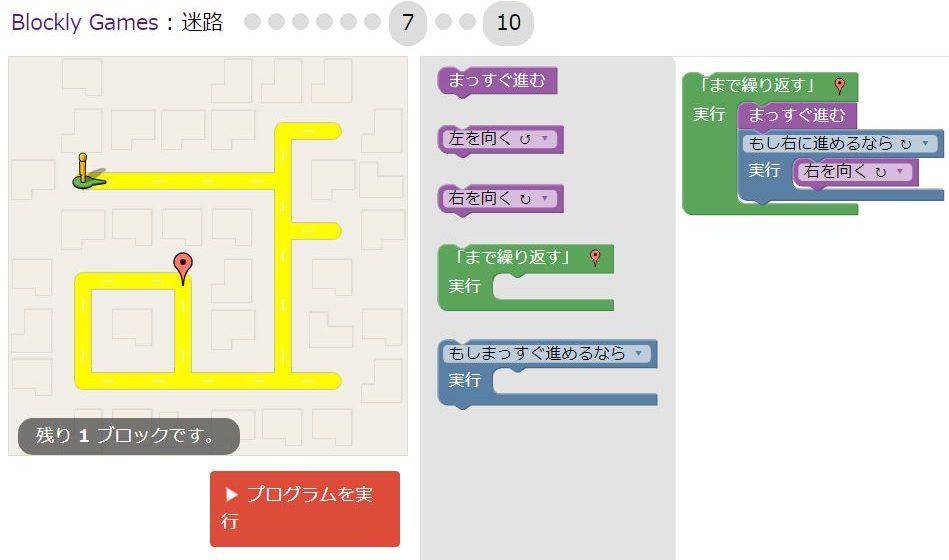 迷路 解答例7