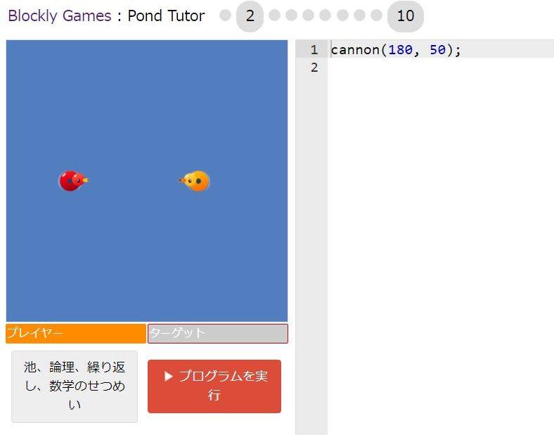 Pond Tutor 解答例2