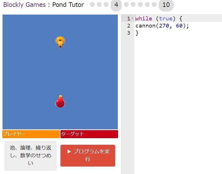 Pond Tutor 解答例4