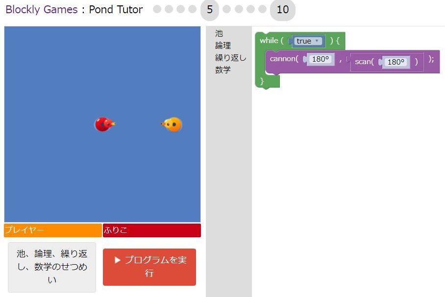 Pond Tutor 解答例5