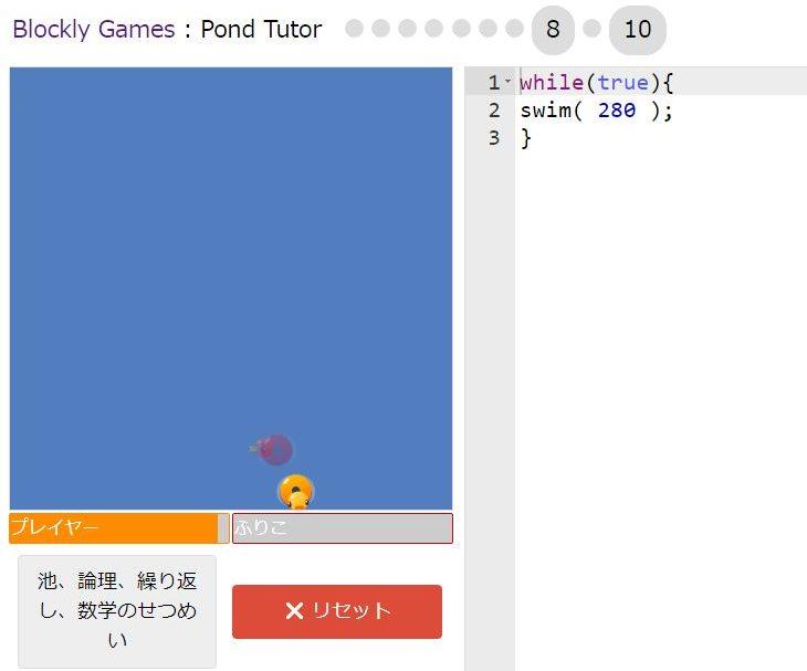 Pond Tutor 解答例8