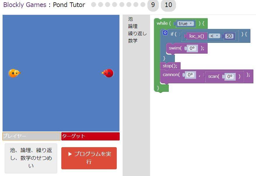 Pond Tutor 解答例9