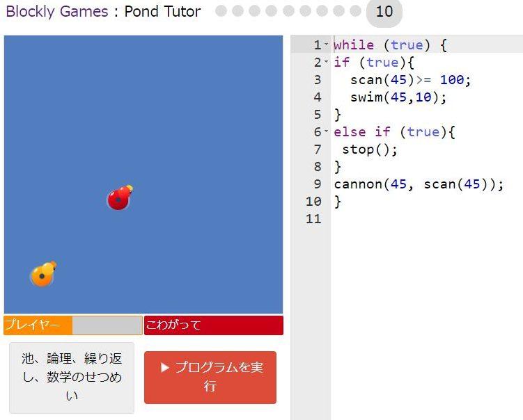 Pond Tutor 解答例10