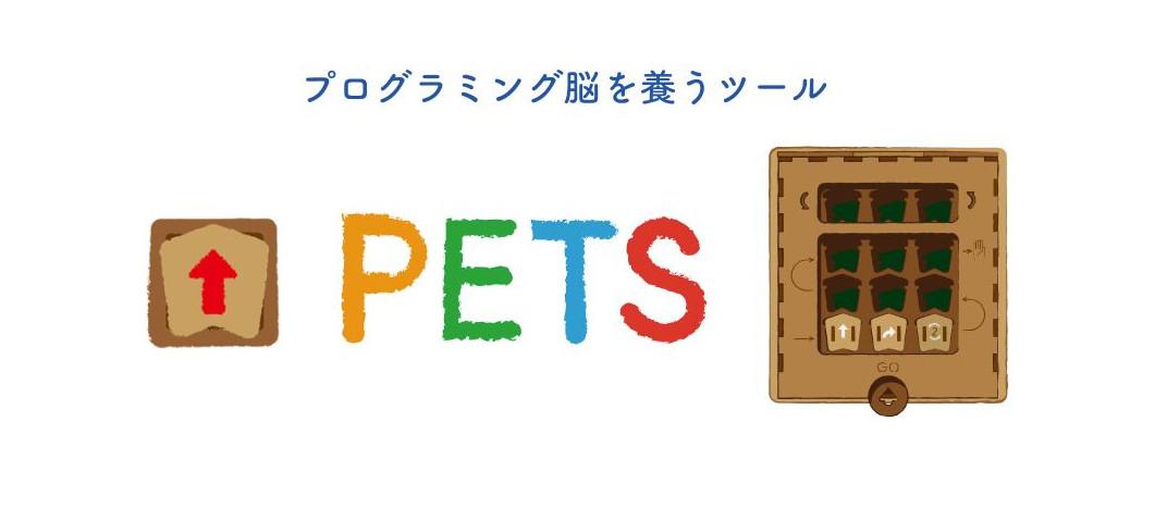プログラミング脳を養う PETS ペッツ