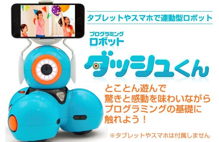Dash ダッシュくん 子供がプログラミングできるロボット