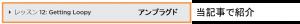 コース1レッスン12紹介