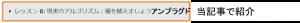 コース1レッスン6紹介1