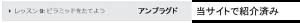 コース1レッスン9紹介済