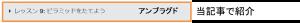 コース1レッスン9紹介
