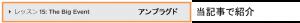 コース1レッスン15紹介