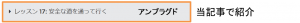 コース1レッスン17紹介