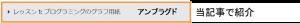 コース2レッスン2-1紹介