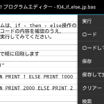 子供のプログラミング BASIC!を使ってみよう 3
