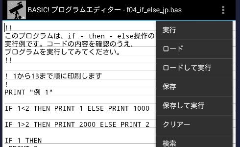 子供のプログラミング BASIC!を使ってみよう 7