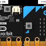 Micro:bit(マイクロビット)で学ぶ 2