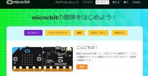 microbit1-2