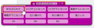 microbit2-7