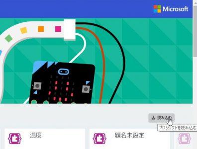 microbit4-6x
