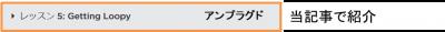 コース2レッスン5紹介