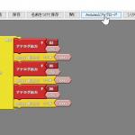 ArduBlockでArduino(アルデュイーノ) のプログラミング