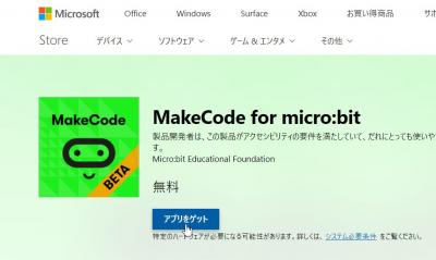 microbit_makecode1