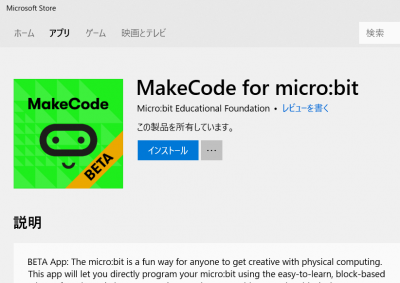 microbit_makecode2