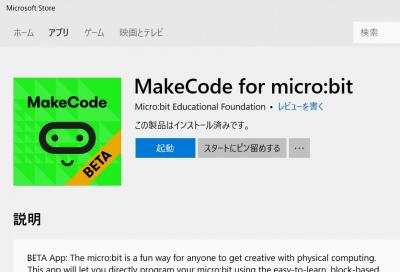 microbit_makecode3