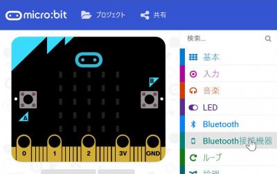 microbit_tank-22