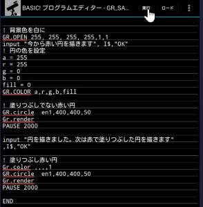 BASIC_MANUAL81