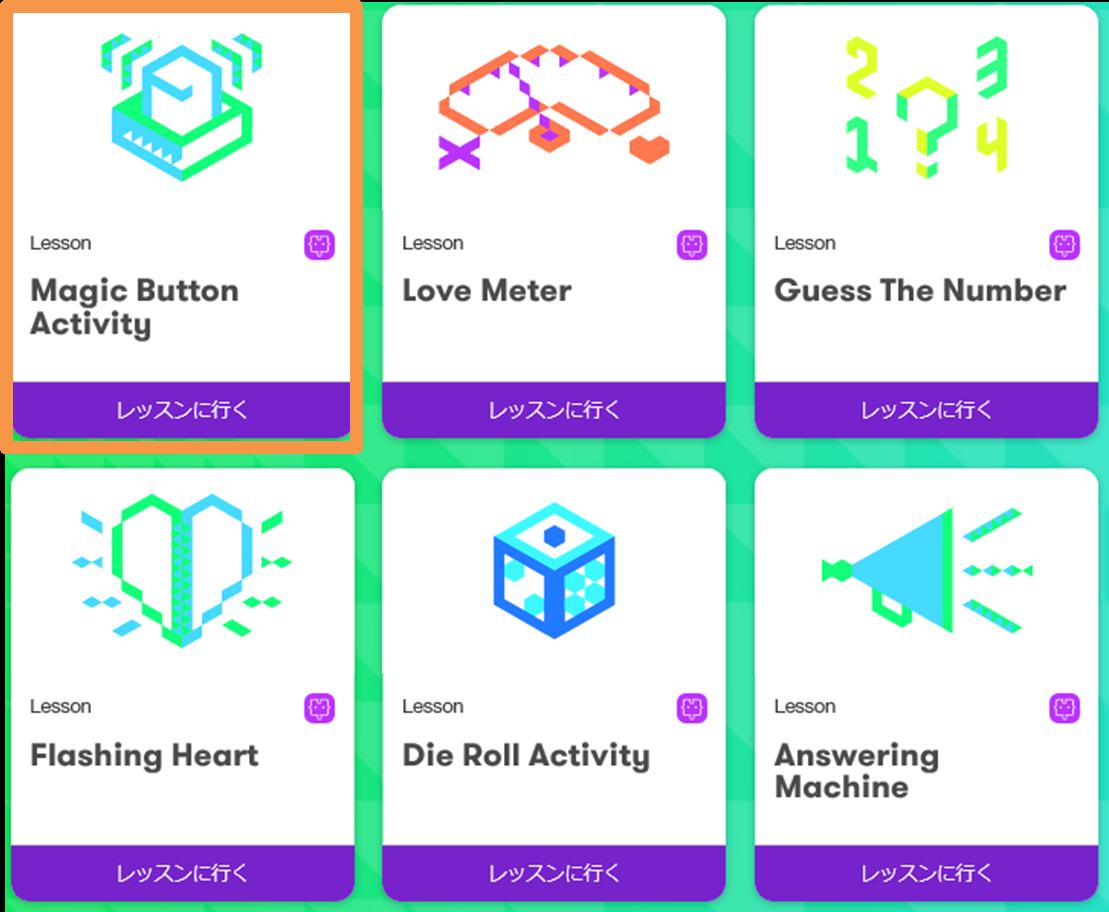 Micro:bit(マイクロビット)で学ぶ 7