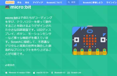 scratch3_microbit-1