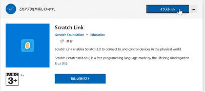 scratch3_microbit-7