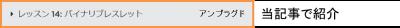 コース2レッスン14紹介