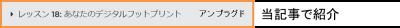 コース2レッスン18紹介