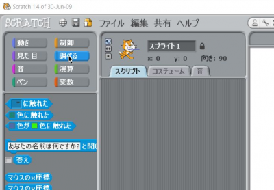 scratch14_extension1