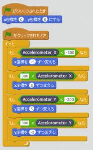 scratch2_extension21