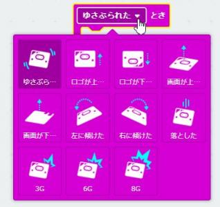 microbit2-7a