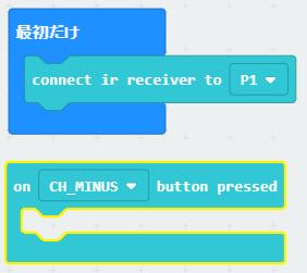 microbit_ir9