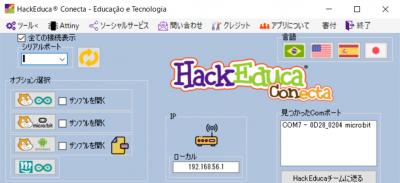 hackeduca25